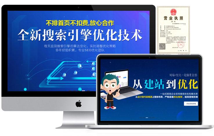 无锡SEO网站优化